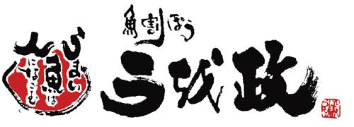 泉南市 魚割ぽう うお政ホームページ(会席料理・てっちり・かに鍋・お寿司・幕の内)